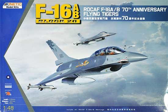 F-16A/B 中華民国空軍 抗戦勝利 70周年記念塗装プラモデル(キネティック1/48 エアクラフト プラモデルNo.K48055)商品画像