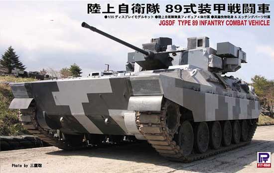 陸上自衛隊 89式装甲戦闘車プラモデル(ピットロード1/35 グランドアーマーシリーズNo.G045)商品画像