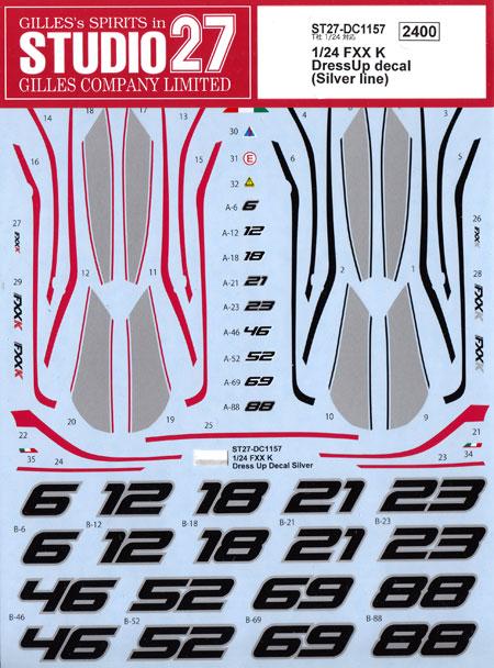 フェラーリ FXX K ドレスアップデカール (シルバーライン)デカール(スタジオ27ツーリングカー/GTカー オリジナルデカールNo.DC1157)商品画像