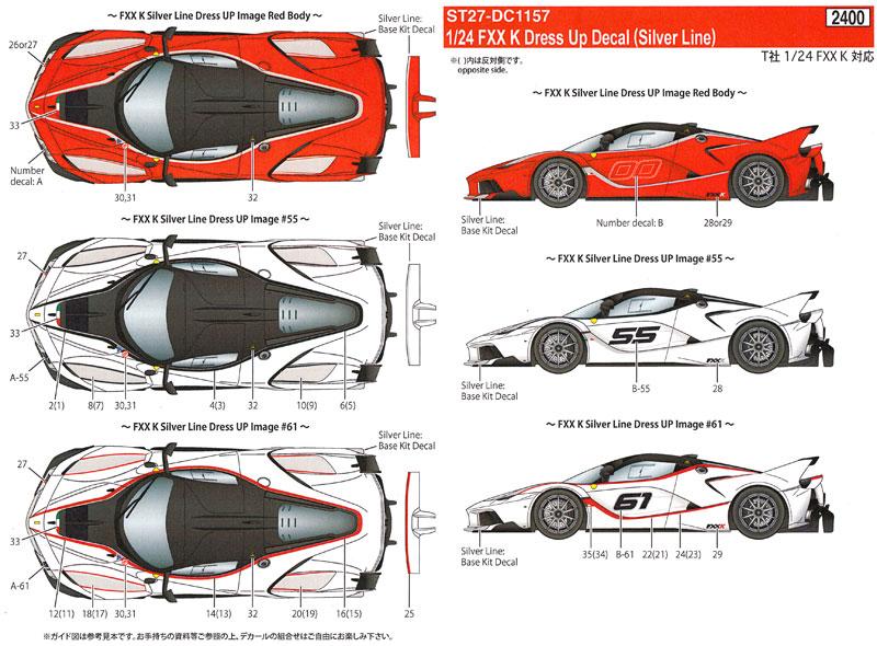 フェラーリ FXX K ドレスアップデカール (シルバーライン)デカール(スタジオ27ツーリングカー/GTカー オリジナルデカールNo.DC1157)商品画像_1