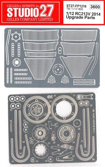 ホンダ RC213V 2014 アップグレードパーツエッチング(スタジオ27バイク グレードアップパーツNo.FP1216)商品画像