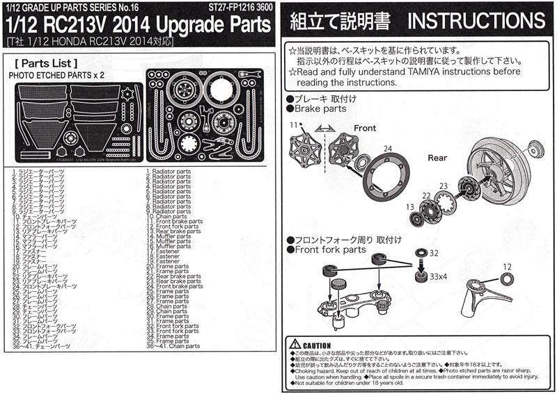 ホンダ RC213V 2014 アップグレードパーツエッチング(スタジオ27バイク グレードアップパーツNo.FP1216)商品画像_1
