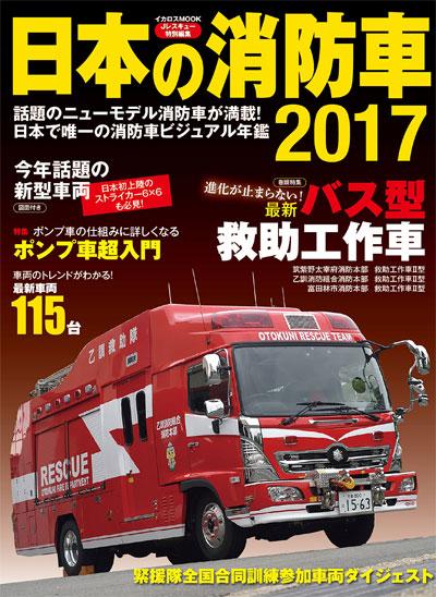 日本の消防車 2017ムック(イカロス出版イカロスムックNo.61798-47)商品画像