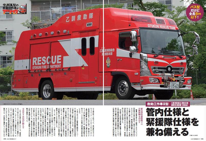 日本の消防車 2017ムック(イカロス出版イカロスムックNo.61798-47)商品画像_1