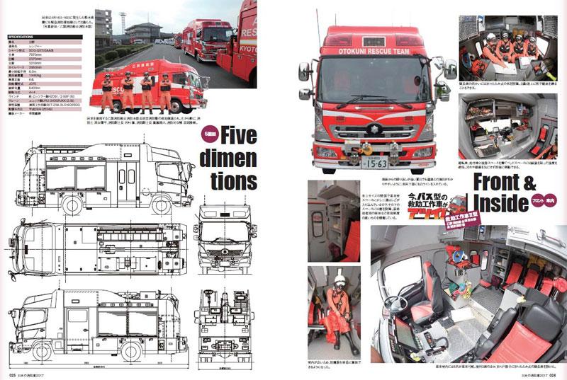 日本の消防車 2017ムック(イカロス出版イカロスムックNo.61798-47)商品画像_2