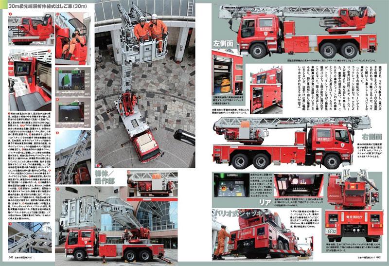 日本の消防車 2017ムック(イカロス出版イカロスムックNo.61798-47)商品画像_3