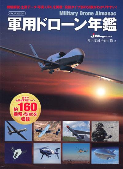軍用ドローン年鑑本(イカロス出版イカロスムックNo.61798-45)商品画像