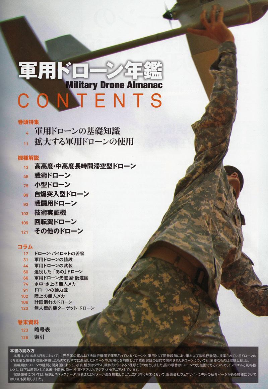 軍用ドローン年鑑本(イカロス出版イカロスムックNo.61798-45)商品画像_1