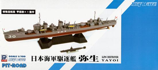日本海軍 駆逐艦 弥生プラモデル(ピットロード1/700 スカイウェーブ W シリーズNo.SPW047)商品画像