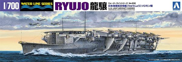 航空母艦 龍驤 ソロモン戦プラモデル(アオシマ1/700 ウォーターラインシリーズNo.230)商品画像