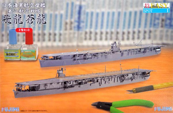 第二航空艦隊 蒼龍 / 飛龍 2隻セット フジミ プラモデル
