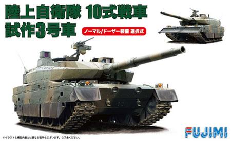 陸上自衛隊 10式戦車 試作3号車 (ノーマル/ドーザー装備選択式)プラモデル(フジミ1/72 ミリタリーシリーズNo.72M-003)商品画像