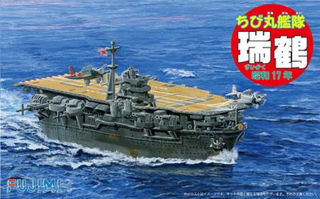ちび丸艦隊 瑞鶴 昭和17年プラモデル(フジミちび丸艦隊 シリーズNo.ちび丸-025)商品画像