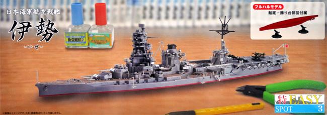 日本海軍 航空戦艦 伊勢 フルハルモデルプラモデル(フジミ1/700 特EASY SPOTNo.SPOT-003)商品画像