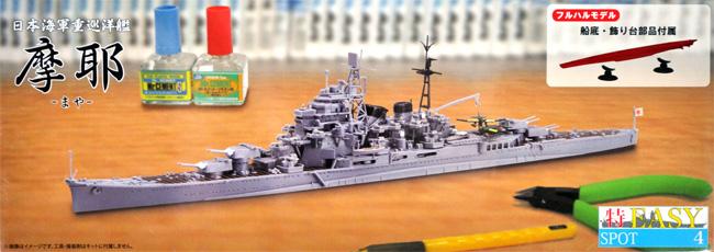 日本海軍 重巡洋艦 摩耶 フルハルモデルプラモデル(フジミ1/700 特EASY SPOTNo.SPOT-004)商品画像