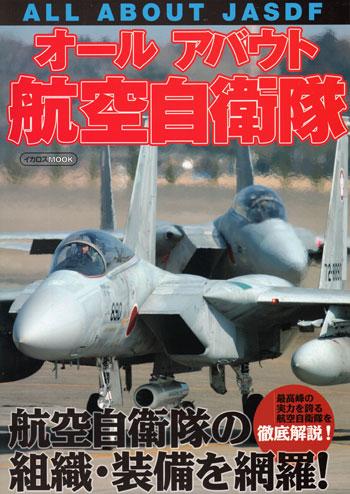 オールアバウト 航空自衛隊ムック(イカロス出版イカロスムックNo.61798-53)商品画像