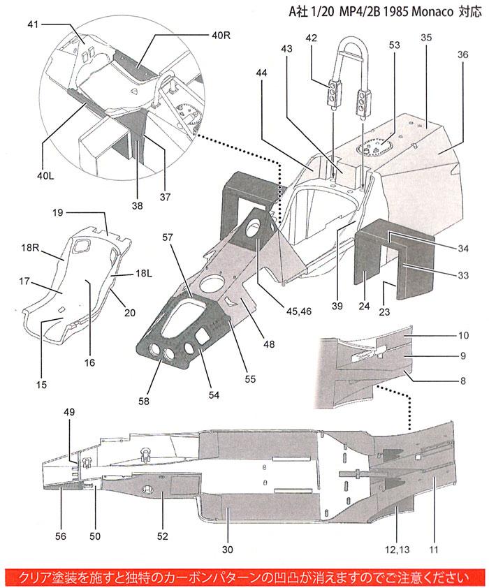 マクラーレン MP4/2B カーボンデカールデカール(スタジオ27F1 カーボンデカールNo.CD20036)商品画像_2