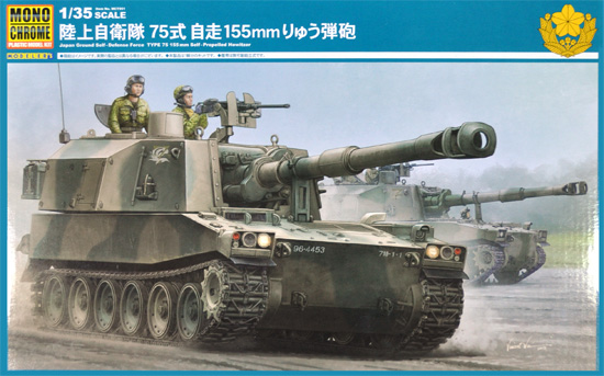 陸上自衛隊 75式 自走155mm りゅう弾砲プラモデル(モノクローム1/35 AFVNo.MCT951)商品画像