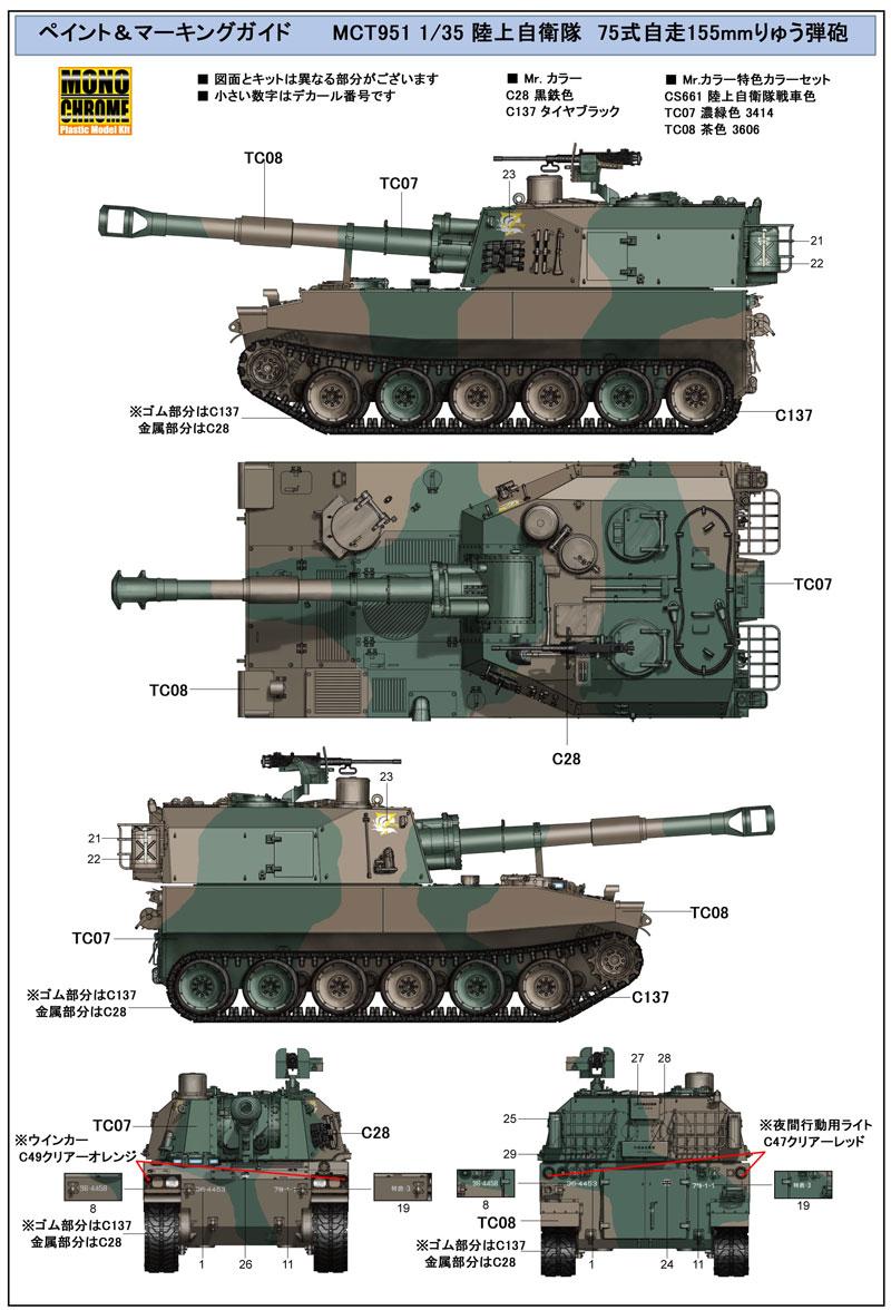 陸上自衛隊 75式 自走155mm りゅう弾砲プラモデル(モノクローム1/35 AFVNo.MCT951)商品画像_2