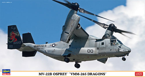 MV-22B オスプレイ VMM-265 ドラゴンズプラモデル(ハセガワ1/72 飛行機 限定生産No.02212)商品画像
