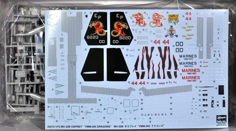 MV-22B オスプレイ VMM-265 ドラゴンズプラモデル(ハセガワ1/72 飛行機 限定生産No.02212)商品画像_1