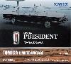ニッサン プレジデント パトロールカー (警視庁)