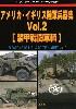 アメリカ・イギリス陸軍兵器集 Vol.2 装甲戦闘車両