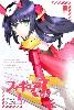 フィギュア JAPAN フレームアームズ・ガール編 (特別付録:FAG バーゼラルド 限定カラー版)