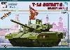 T-14 アルマータ 主力戦車 オブイェクト148