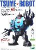ツメロボット DX版 (塗装済み)