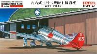 帝国海軍 九六式 二号二型 艦上戦闘機 前期型・密閉風防