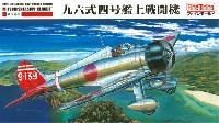 帝国海軍 九六式 四号 艦上戦闘機