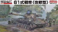 ファインモールド1/35 ミリタリー陸上自衛隊 61式戦車 (改修型)