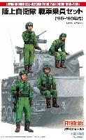 ファインモールド1/35 ミリタリー陸上自衛隊 戦車乗員セット('65-'90年代)