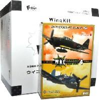 ウイングキットコレクション VSシリーズ 4 (1BOX=10個入)