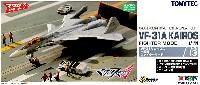 トミーテック技MIX マクロスVF-31A カイロス 一般機 ファイターモード