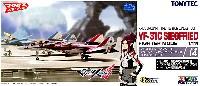 VF-31C ジークフリード ミラージュ・ファリーナ・ジーナス機 ファイターモード