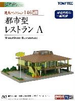 トミーテック建物コレクション (ジオコレ)都市型レストラン A