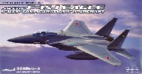 航空自衛隊 F-15J イーグル 近代化改修機 形態1型 IRST搭載機 / 2型