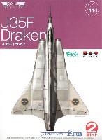 プラッツフライングカラー セレクションJ35F ドラケン