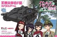 プラッツガールズ&パンツァー3号突撃砲 F型 カバさんチーム (ガールズ&パンツァー 劇場版)
