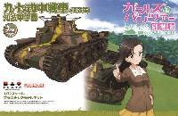 プラッツガールズ&パンツァー九七式中戦車 旧砲塔 知波単学園