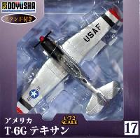 童友社1/72 塗装済み完成品T-6G テキサン