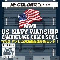GSIクレオスMr.カラー 特色セットWW2 アメリカ海軍 艦船迷彩色セット 1