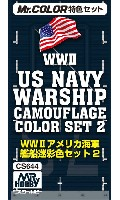 GSIクレオスMr.カラー 特色セットWW2 アメリカ海軍 艦船迷彩色セット 2