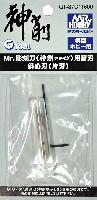 GSIクレオス研磨 切削 彫刻Mr.彫刻刀<神削>用 替刃 斜め刃 (片刃)