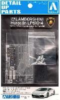 ランボルギーニ ウラカン LP610-4 共通ディテールアップパーツ