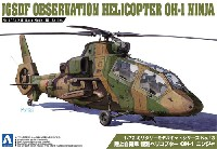 アオシマ1/72 ミリタリーモデルキットシリーズ陸上自衛隊 観測ヘリコプター OH-1 ニンジャ