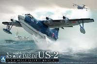 アオシマ1/144 エアクラフト海上自衛隊 救難飛行艇 US-2