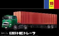 アオシマ1/32 ヘビーフレイト シリーズ日野 HE トレーラー